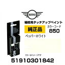 BMW MINI 51910301842 純正タッチアップペイント(タッチペン) ペッパーホワイト 【850】