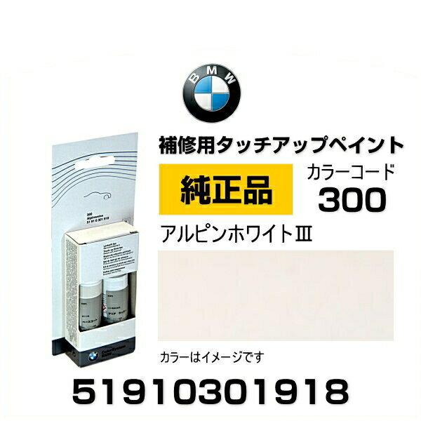 BMW 51910301918 純正タッチアップペイント(タッチペン) アルピンホワイトIII 【300】