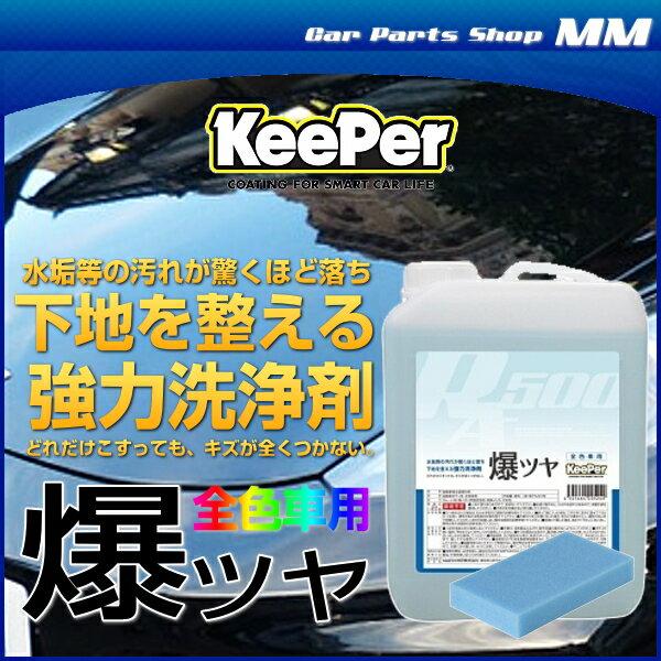 KeePer技研 キーパー技研 爆ツヤ 3L 水垢落とし剤(洗車下地処理、洗車下地作り、水アカ除去)(爆つや)オールカラー用