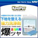 KeePer技研 キーパー技研 爆ツヤ 3L 水垢落とし剤(洗車下地処理、洗車下地作り)(洗車用)(爆つや)