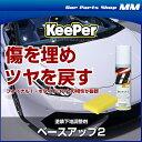 KeePer技研 キーパー技研 ベースアップ2 BASEUP2 300ml 塗装下地調整剤 オールカラー用(洗車用)