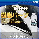 KeePer技研 キーパー技研 ベストブラック 500mlバンパー・モールの汚れ落とし(樹脂パーツ、バンパーワックス落とし)(洗車用)