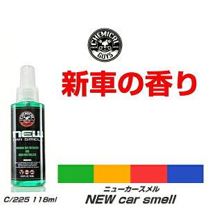 ChemicalGUY'SケミカルガイズC/225ニューカースメル118ml新車の匂いの芳香剤