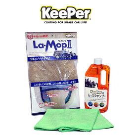 KeePer技研 キーパー技研 プロ洗車セット キーパークロス、ラモップII、ムースシャンプーの3点セット
