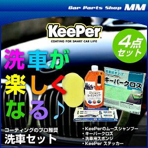 KeePer技研キーパー技研コーティング専門店の「洗車セット」