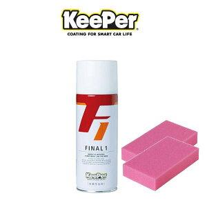 KeePer技研キーパー技研キーパーファイナル1FINAL1ポリマーコーティング剤オールカラー用