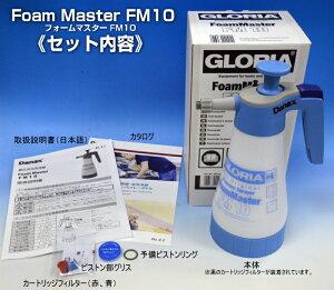GLORIAグロリアFM10フォームマスター業務用蓄圧式泡洗浄器日本クランツレ洗車道具FoamMaster