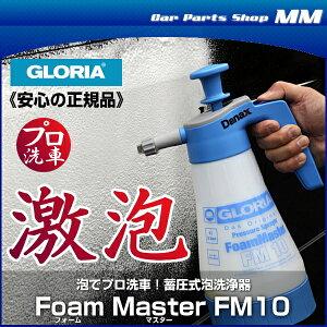 GLORIAグロリアFM10フォームマスター業務用蓄圧式泡洗浄器日本クランツレ洗車道具