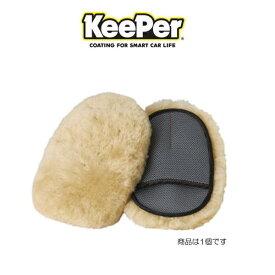 KeePer技研 キーパー技研 JSLM2 ラ・モップII グローブタイプ手洗い用モップ(オーストラリア産羊毛)La・Mop II ラモップ(洗車用)(ムートングローブ)