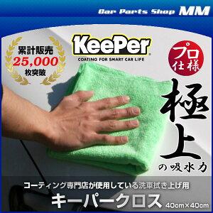 KeePer技研キーパー技研キーパークロス特殊構造マイクロファイバークロス(パッケージ無しタイプ)