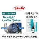 横浜油脂 Linda HD-1 ヘッドライトコーティングシステム 4235 (BZ60)黄ばみ、くすみ落とし除去 リンダ
