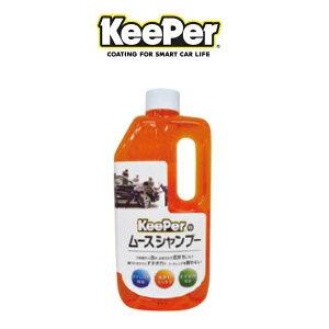 KeePer技研キーパー技研KeePerのムースシャンプー中性シャンプー