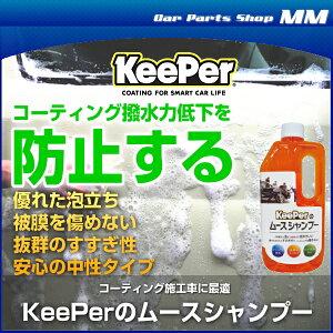 KeePer技研キーパー技研KeePerのムースシャンプー700ml中性シャンプー(洗車用)