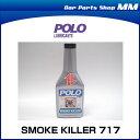 POLO ポロ 品番:717 スモークキラー ディーゼルエンジン黒煙減少剤 296ml