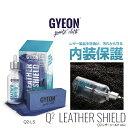 GYEON ジーオン Q2-LS LeatherShield 100ml レザーシールド(艶消しのレザー用撥水コーティング剤)