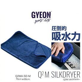 GYEON ジーオン Q2MA-SD-M SilkDryer 70cm×90cm シルクドライヤーMサイズ (拭取り用マイクロファイバークロス)