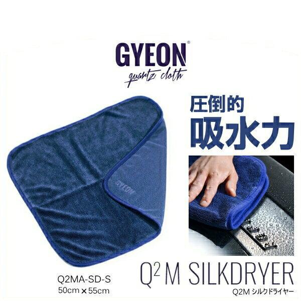 GYEON ジーオン Q2MA-SD-S SilkDryer 50cm×55cm シルクドライヤーSサイズ (拭取り用マイクロファイバークロス)