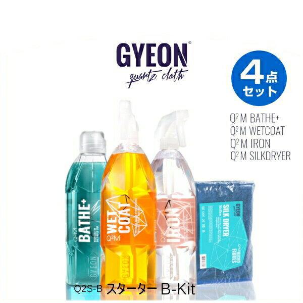 GYEON ジーオン Q2S-B B-Kit Bキット 撥水シャンプー、撥水コート剤、鉄粉除去剤、拭き取り用ウエスの4点セット(洗車セット、スターターキット)