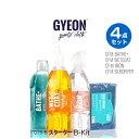GYEON ジーオン Q2S-B B-Kit Bキット(洗車セット)撥水シャンプー、撥水コート剤、鉄粉除去剤、拭き取り用ウエスの4点セット