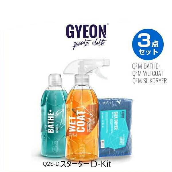 GYEON ジーオン Q2S-D D-Kit Dキット 撥水シャンプー、撥水コート剤、拭き取り用ウエスの3点セット(洗車セット、スターターキット)
