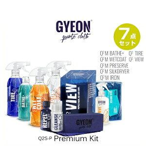 GYEON ジーオン Q2S-P Premium-Kit プレミアムキット(洗車セット)撥水シャンプー、撥水コート剤、鉄粉除去剤、タイヤワックス、内装ツヤ出し剤、ガラス用コーティング剤、拭き取り用ウエスの