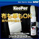 KeePer技研 キーパー技研 シートクリーナー 350ml シート・室内の汚れ落とし剤 車内掃除(洗車用)