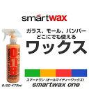 SMARTWAX スマートワックス S/20 スマートワン (オールマイティーワックス) 473ml