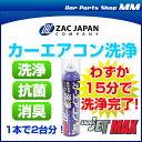 ZAC JAPAN 79615 スーパージェットマックス 200ml カーエアコン消臭・抗菌・洗浄(車用クーラー洗浄、消臭剤、エバポレーター洗浄)ザックジャパン...