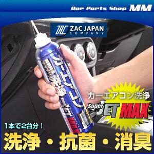 ZACJAPAN79615スーパージェットマックス200mlカーエアコン消臭・抗菌・洗浄(車用クーラー洗浄、消臭剤、エバポレーター洗浄)ザックジャパンスーパージェットMAX