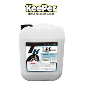 KeePer技研 キーパー技研 タイヤキーパー 10L 水性タイヤワックス(洗車用)