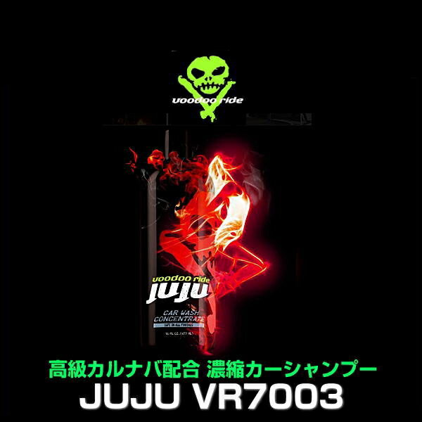 voodoo ride ブードゥーライド VR7003 JUJU ジュジュ カルナバ配合カーシャンプー 473ml