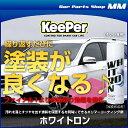 KeePer技研 キーパー技研 ホワイトロン WHITRON 480ml ポリマーコーティング剤 ホワイト車用(洗車用)