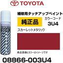 TOYOTA トヨタ純正 08866-003U4 カラー 【3U4】 スカーレットメタリック タッチペン/タッチアップペン/タッチアップペ…