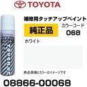 TOYOTA トヨタ純正 08866-00068 カラー 【068】 ホワイト タッチペン/タッチアップペン/タッチアップペイント