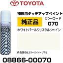 TOYOTA トヨタ純正 08866-00070 カラー 【070】 ホワイトパールクリスタルシャイン タッチペン/タッチアップペン/タッ…