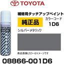 TOYOTA トヨタ純正 08866-001D6 カラー 【1D6】 シルバーメタリック タッチペン/タッチアップペン/タッチアップペイント 15ml