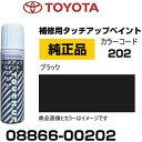 TOYOTA トヨタ純正 08866-00202 カラー 【202】 ブラック タッチペン/タッチアップペン/タッチアップペイント 15ml