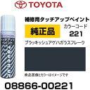 TOYOTA トヨタ純正 08866-00221 カラー 【221】 ブラッキッシュアゲハガラスフレーク タッチペン/タッチアップペン/タ…