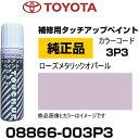 TOYOTA トヨタ純正 08866-003P3 カラー 【3P3】 ローズメタリックオパール タッチペン/タッチアップペン/タッチアップ…