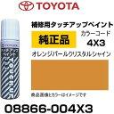 TOYOTA トヨタ純正 08866-004X3 カラー 【4X3】 オレンジパールクリスタルシャイン タッチペン/タッチアップペン/タッ…