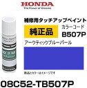 HONDA ホンダ純正 08C52-TB507P カラー【B507P】 アークティックブルーパール タッチペン/タッチアップペン/タッチア…