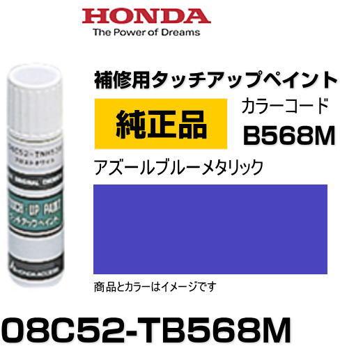 HONDA ホンダ純正 08C52-TB568M カラー【B568M】 アズールブルーメタリック タッチペン/タッチアップペン/タッチアップペイント
