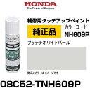 HONDA ホンダ純正 08C52-TNH609P カラー【NH609P】 プラチナホワイトパール タッチペン/タッチアップペン/タッチアッ…