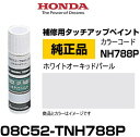 HONDA ホンダ純正 08C52-TNH788P カラー【NH788P】 ホワイトオーキッドパール タッチペン/タッチアップペン/タッチア…