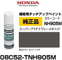 HONDA ホンダ純正 08C52-TNH905M カラー【NH905M】 スーパープラチナグレーメタリック タッチペン/タッチアップペン/…