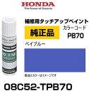 HONDA ホンダ純正 08C52-TPB70 カラー【PB70】 ベイブルー タッチペン/タッチアップペン/タッチアップペイント 15ml