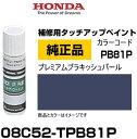 HONDA ホンダ純正 08C52-TPB81P カラー【PB81P】 プレミアムブラキッシュパール タッチペン/タッチアップペン/タッチ…