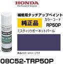 HONDA ホンダ純正 08C52-TRP50P カラー【RP50P】 ミスティックガーネットパール タッチペン/タッチアップペン/タッチ…