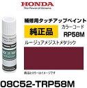 HONDA ホンダ純正 08C52-TRP58M カラー【RP58M】 ルージュアメジストメタリック タッチペン/タッチアップペン/タッチ…