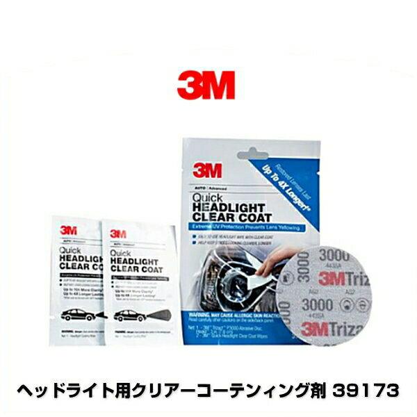 3M スリーエム 39173 ヘッドライト用クリア コーティング剤 3M39173